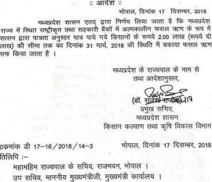 Kamal Nath waives farm loan within minutes of assuming office of MP CM