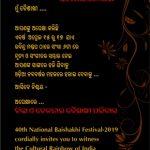 Baishakhi Festival 2019 from April 15