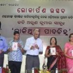 Arun Sahu's book Bakithiba Padachinha released