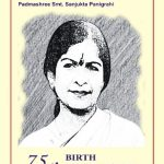 75th Birth Anniversary: A dance tribute to legendary danseuse Sanjukta Pangirahi on Aug 24