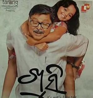 Tarang Cine's new movie Khusi on child abuse to hit cinema halls next Friday