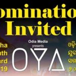 Odisha Youth Award 2019: Call For Nominations