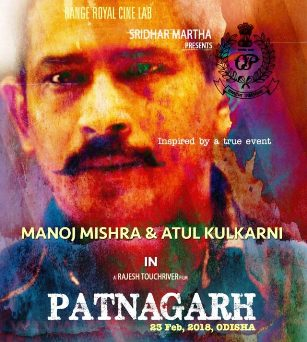 'Patnagarh' movie nominated for KIFF, worldwide release on Nov 8.