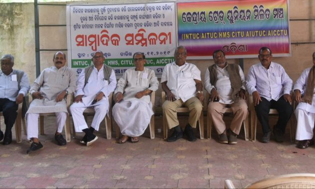 United Front of Central trade unions oppose privatization of Nilachal Ispat Nigam
