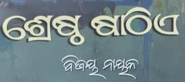 Bureaucrat Bijay Nayak's book 'Srestha Sathie'