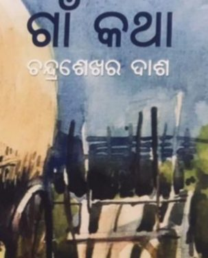 POSTCARDS FROM THE PAST                            Village Tales: Reminiscences of Chandra Sekhar Dash