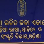 Odisha State Dharmapada Award for Artists