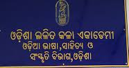 Odisha State Fine Art Award for 8 in 6 categories